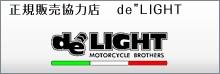 """正規販売協力店 de""""LIGHT"""