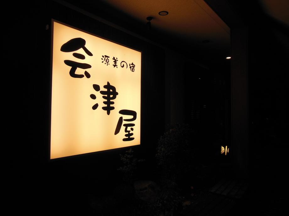 スタンプラリー 関東編 栃木制覇 その②