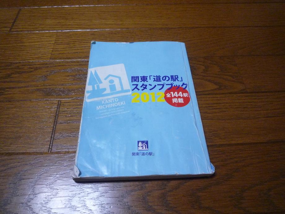 スタンプラリー 関東編